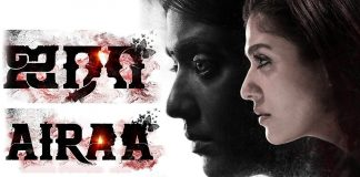 Airaa-Movie Review