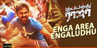 Enga Area Engaludhu Full Video Song