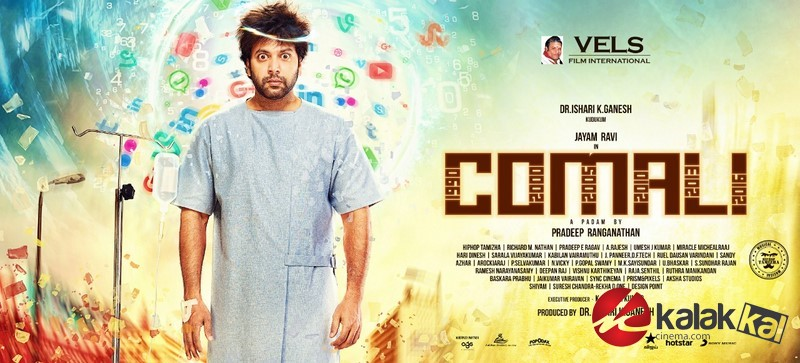 Komali Movie Posters