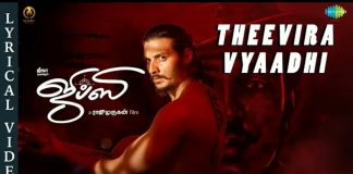 Theevira Vyaadhi Lyrical Video