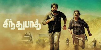 Sindhubaadh first review came out : Vijay Sethupathi, Anjali, Kollywood , Tamil Cinema, Latest Cinema News, Tamil Cinema News, Sindhubaadh Movie Review