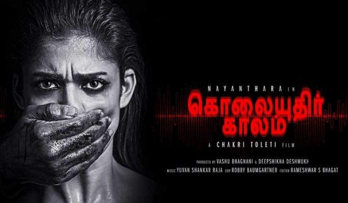 Nayanthara's Kolayuthir Kaalam : Anirudh   Ladysuper Star   Kollywood , Tamil Cinema, Latest Cinema News, Tamil Cinema News