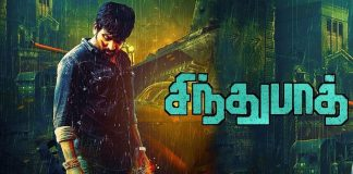 SindhuBaadh Movie Review : Plus and Minus of SindhuBaadh   Vijay Sethupathi   SindhuBaadh   Kollywood Cinema News   Tamil Cinema News
