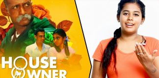 House Owner Movie Review : சினிமா செய்திகள், Cinema News, Kollywood , Tamil Cinema, Latest Cinema News, Tamil Cinema News