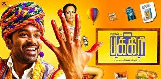 Pakkiri Movie Review : : Dhanush, Erin Moriarty, The Extraordinary Journey of the Fakir, Kollywood , Tamil Cinema, Latest Cinema Review