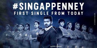 Bigil Record Target For SingaPenne Single Track Song.! | Thalapathy Vijay | Kollywood Cinema News | Tamil Cinema news | Singapenne Song Video