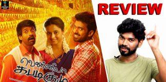 Vennila Kabaddi Kuzhu 2 Movie Review : Arthana Binu, Vikranth, Appukutty, Ganja Karuppu, Kishore, Cinema News, Kollywood , Tamil Cinema