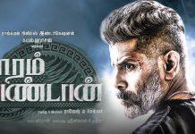 Kadaram Kondan Box Office Collection : Chiyaan Vikram   Akshara Haasan   Abi Hassan   kamal haasan, Cinema News, Kollywood , Tamil Cinema