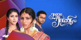 Raja Rani Serial Update : , Cinema News, Kollywood , Tamil Cinema, Latest Cinema News, Tamil Cinema News, Semba, Raja Rani Serial