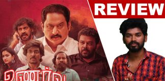 Unarvu Movie Review : Suman, Aroul Shankar, Shinav, சினிமா செய்திகள், Cinema News, Kollywood , Tamil Cinema, Latest Cinema News, Tamil Cinema News
