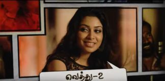 Thittam Poattu Thirudura Kootam Official Trailer