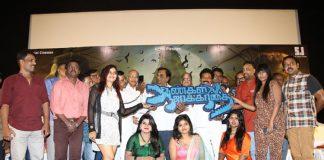 Aangal Jakirathai Audio Launch Photos
