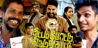 TPTK Movie Public Review : Thittam Poattu Thirudura Kootam, Parthiban, Chanran, Kollywood , Tamil Cinema, Latest Cinema News, Tamil Cinema News