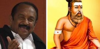 Thiruvalluvar dressed in saffron and painted a religious dye BJP: Vaiko condemns!