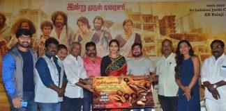 Dandupalayam Movie Audio Launch