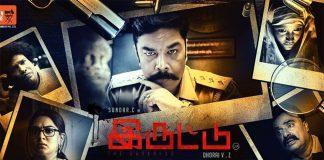 Iruttu Movie Review