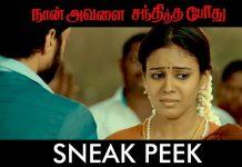Naan Avalai Santhiththa Pothu - Official Sneak Peek