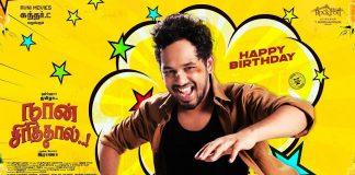 Happy Birthday Song Lyric Video