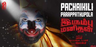 Pachaikili Parappathupola Lyric Video