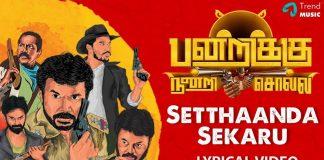 Setthaanda Sekaru Lyric Video