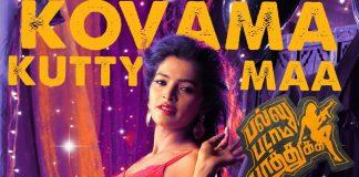Kovama Kuttyma Lyric Video