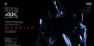 Andhaghaaram Official Trailer