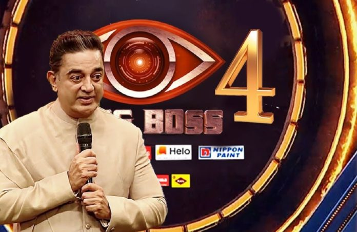 First Condition for Bigg Boss 4