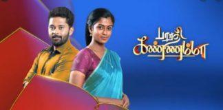 Fans Request to Bharathi Kannamma Team