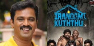 Cheran About Irandam Kuthu