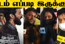 Yen Peyar Anandhan Movie Public Review