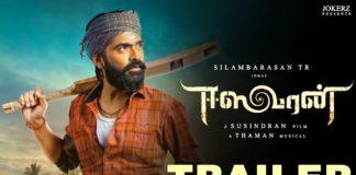 Eshwaran Trailer