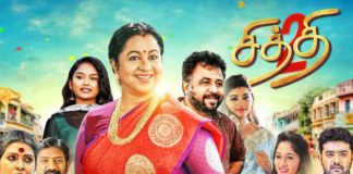 Important Update About Chithi 2 Serial