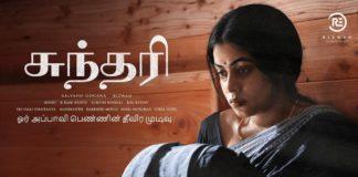 Sundari Official Trailer