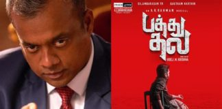 Latest Update About Pathu Thala Movie