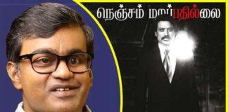 Nenjam Marapathillai Release Issue