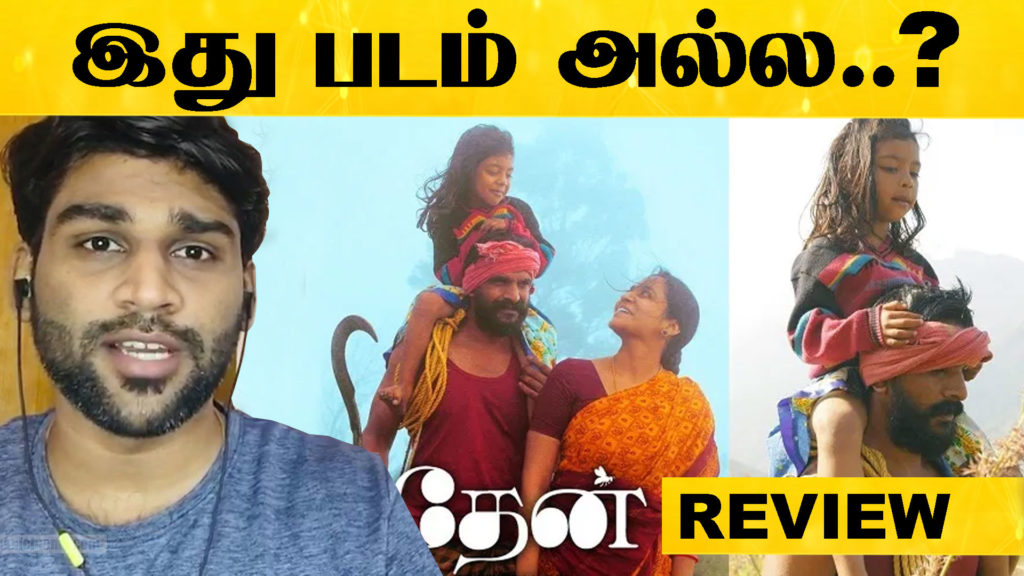 Thean Movie Review