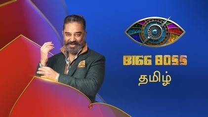 பிக் பாஸ் சீசன் 5.. போட்டியாளர்களுக்கு விஜய் டிவி போட்ட கறார் கண்டிஷன்.!!