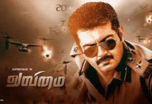 Latest Update of Valimai First Look