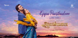 Eppa Paarthaalum Lyric Video