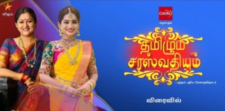 Serial Time Changes in Vijay TV