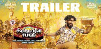 Sivakumarin Sabadham Official Trailer